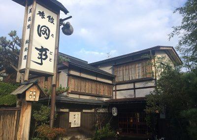 料理旅館 田事