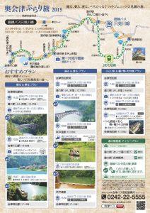 【2019年春季~秋季】奧會津路線巴士登場