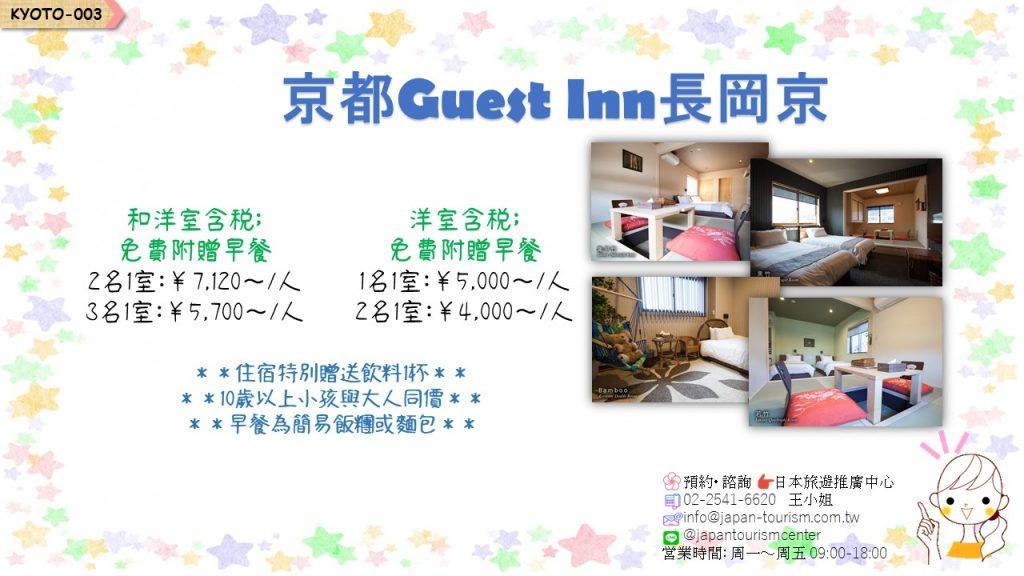 【京都・民宿介紹-京都Guest Inn長岡京】
