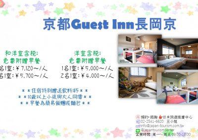 京都Guest Inn長岡京