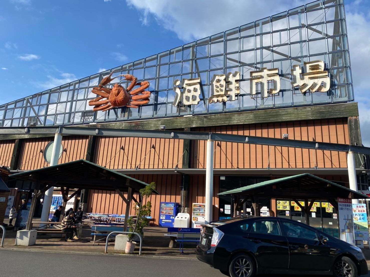 舞鶴港Toretore中心(舞鶴海鮮市場)
